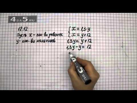 Упражнение 12.12. Алгебра 7 класс Мордкович А.Г.