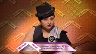 Званый ужин, Анастасия Борисова, день 1 (17.08.2015)