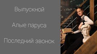 Влог Выпускной / Алые паруса / Последний звонок / Вручение аттестатов