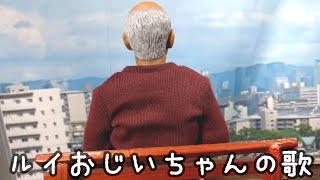ルイおじいちゃんの歌(Doll Movie) Grandpa Rui's song