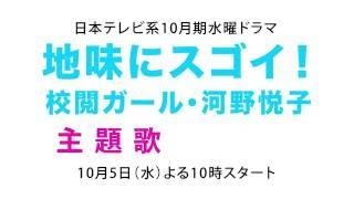 全ての夢みる「地味スゴ!」ガールズへ捧ぐ!! 10/5(水)よる10:00スタ...
