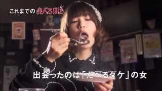 Blu-ray&DVD-BOX 12月6日発売!】 たべるダケ 第8話 冒頭部分をチョイ...