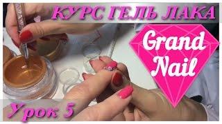 """Гель-лак на Наращенные Ногти Дизайн Стразы """"GRAND NAIL"""" Урок №5"""