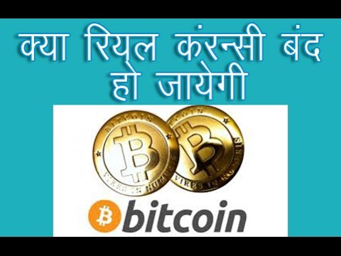 What Is Bitcoin? Why Bitcoin Is Used? How To Mine Bitcoin? Risk In Invest Bitcoin? Good Or Bad?