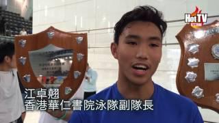 港九區學界D2泳賽 港華超班稱霸男子組