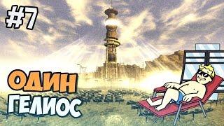 Fallout New Vegas Прохождение  - ГЕЛИОС Один - Часть 7