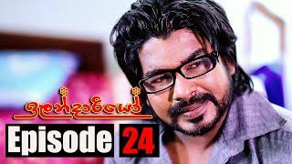 Ilandariyo - ඉලන්දාරියෝ | Episode 24 | 11 - 02 - 2021 | Siyatha TV Thumbnail