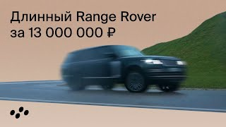 Тест-драйв: длинный Range Rover за 13 000 000 ₽ #тестдрайв#RangeRover#автообзор