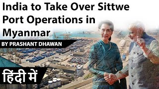 India to Take Over Sittwe Port Operations in Myanmar Kaladan Project Current Affairs 2019