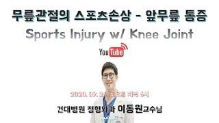 Segment 스포츠의학 스터디 펄스짐- 앞무릎통증 (…