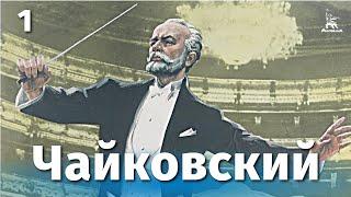 Чайковский 1 серия