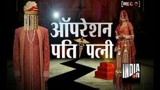 india tv special operation pati patni part 1