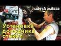 Поделки - Установка Доводчика Стекол Своими Руками от Автоэлектрика Сергея Зайцева