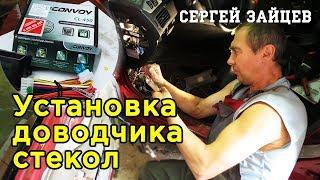 Установка Доводчика Стекол Своими Руками от Автоэлектрика Сергея Зайцева