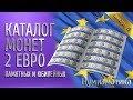 Каталог монет 2 евро