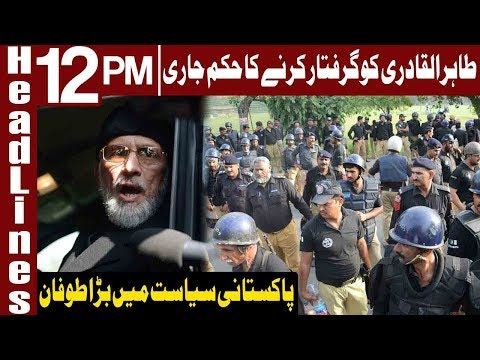 Court Issued Order To Arrest Tahir ul Qadri | Headlines 12 PM | 19 April 2019 | Express News