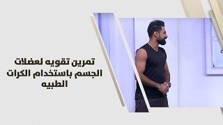 تمرين تقويه لعضلات الجسم باستخدام الكرات الطبيه - علاء وفريقة