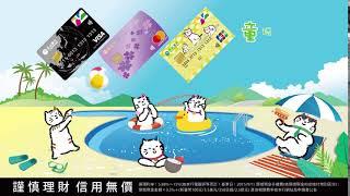 玉山信用卡 [ 2018 宜蘭國際童玩節 童玩樂翻天就愛刷玉山卡 ] thumbnail