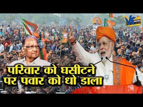 पत्नी का नाम लेने पर मोदी ने पवार को ऐसे दिया जवाब|PM Modi answer to Sharad Pawar @ Madha Rally