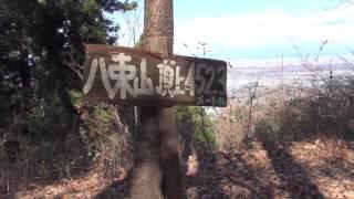 吉井町 八束山(やつかやま)ハイキング 2015年12月4日