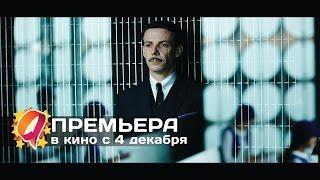 Патруль времени (2014) HD трейлер | премьера 4 декабря