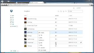 Dropbox 申請、安裝、基本操作教學