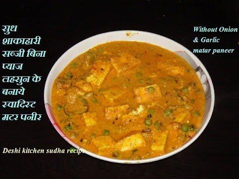 सुध शाकाहारी सब्जी बिना प्याज लहसुन के बनाये स्वादिस्ट मटर पनीर ~Without Onion & Garlic matar paneer