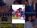 Alludugaru Vacharu Telugu Full Movie    Jagapathi Babu, Heera    Ravi Raja Pinisetty    MM Keeravani