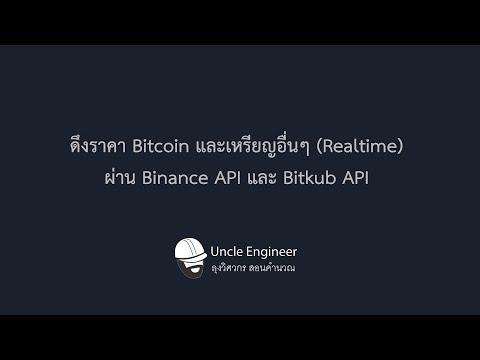ดึงราคา Bitcoin และเหรียญอื่นๆ (Realtime) ผ่าน Binance API และ Bitkub API