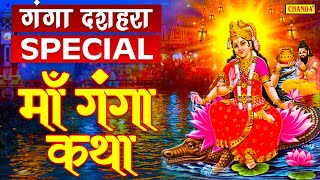 2021 गंगा दशहरा Special भजन   गंगा माँ की कथा   Ganga Dashhara 2021   Ganga Arti Bhajan2021   Chanda