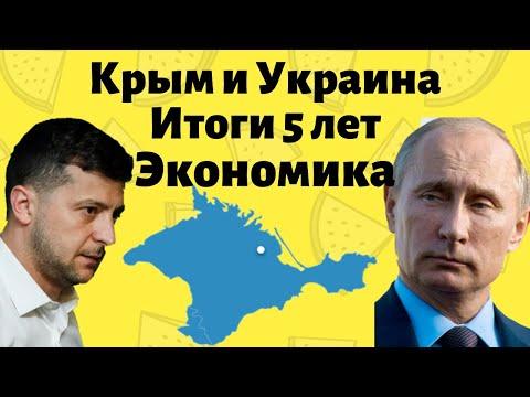 КРЫМ и УКРАИНА спустя 5 ЛЕТ! Сравнение 2019!