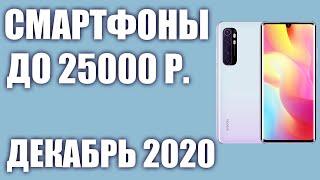 ТОП—7. Лучшие смартфоны до 25000 рублей. Ноябрь 2020 года. Рейтинг!