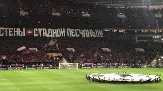 ЦСКА - Реал Мадрид Гимн