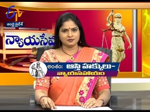 Property rights | Nyaya Seva | 24th December 2016  | ETV Andhra Pradesh