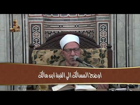 أوضح المسالك | حلقة 26 | أ. د. فتحي حجازي