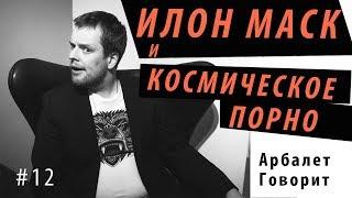 Арбалет Говорит - ИЛОН МАСК И КОСМИЧЕСКОЕ ПОРНО (#12)