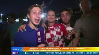 Как фанаты встретили историческую победу Хорватии