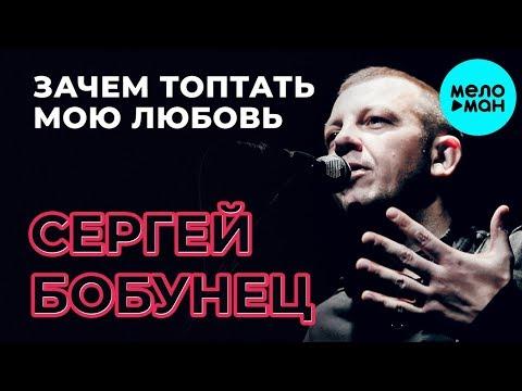 Сергей Бобунец - Зачем топтать мою любовь Акустическая версия