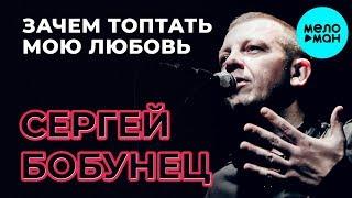 Сергей Бобунец - Зачем топтать мою любовь / Акустическая версия (Official Audio 2019)