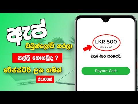 E money app 2021 | how to make money online |earn money online | online job app |My daily cash
