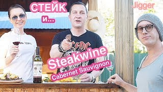 Вино Steakwine Cabernet Sauvignon вино для стейка - тестируем с мясом