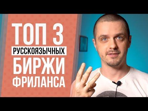 ТОП 3 фриланс биржи на русском языке. Фриланс без знаний английского языка.