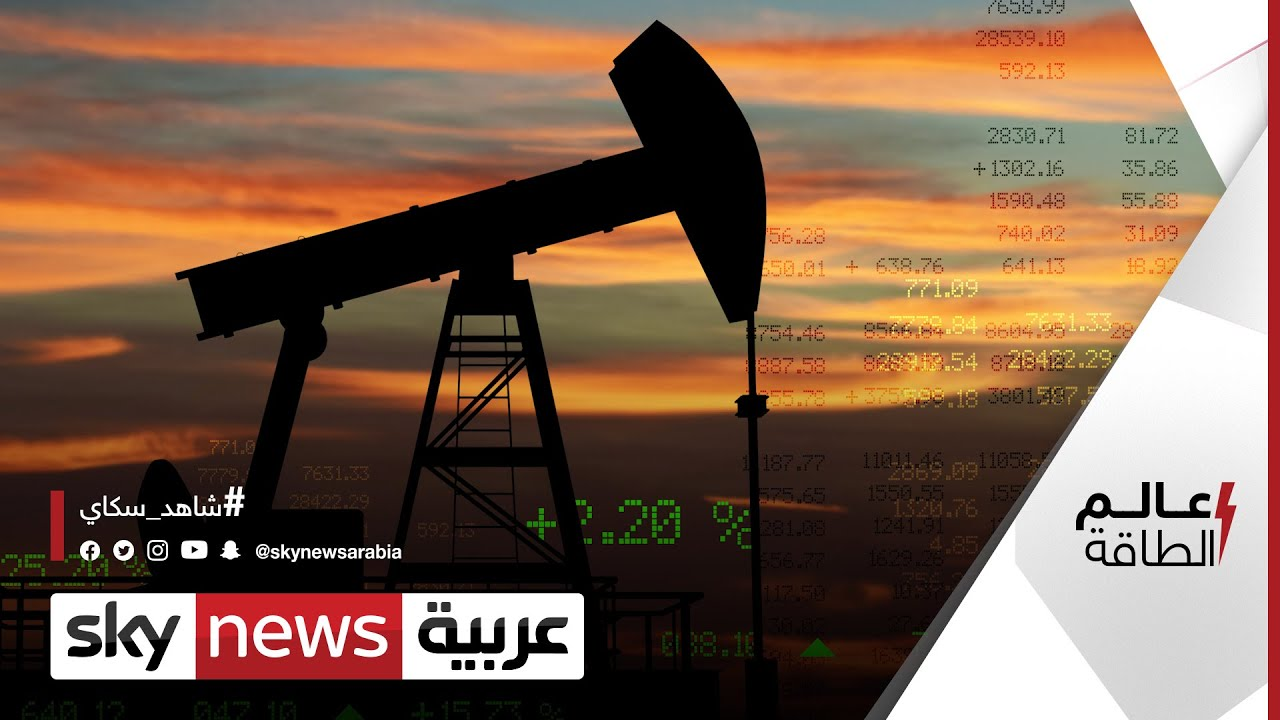 أوبك تشعل أسعار النفط..فهل تواصل صعودها؟ | #عالم_الطاقة  - نشر قبل 2 ساعة