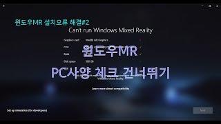 윈도우MR 설치오류 해결#2 - Mixed Realit…