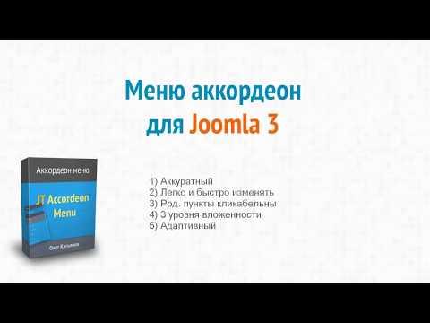 Меню аккордеон для Joomla 3