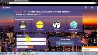 Регистрация и Начало Работы в Бизнес Сети Kaleostra