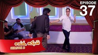 شبکه خنده - فصل سوم - قسمت سی و هفتم / Shabake Khanda - Season 3 - Episode 37