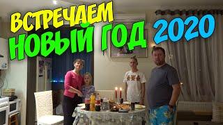 ВЛОГ Подготовка к Новому году Готовим еду салаты и стол Встречаем Новый год