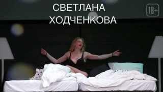 """""""История Любви. Комедия ошибок"""" (трейлер)"""