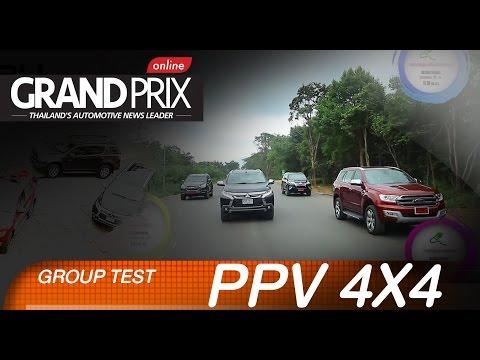 (Review) 2015 : PPV 4x4 โดยกรังด์ปรีซ์ กรุ๊ป